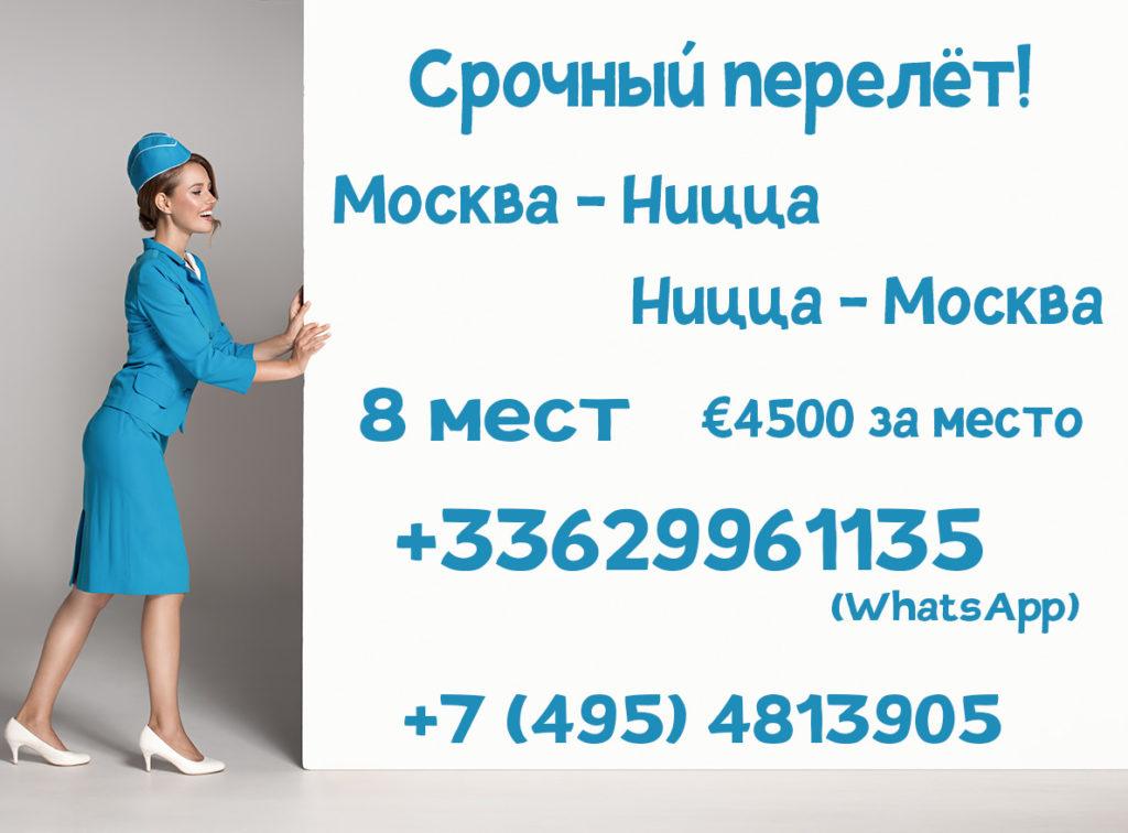 Срочный перелёт Москва — Ницца и обратно!